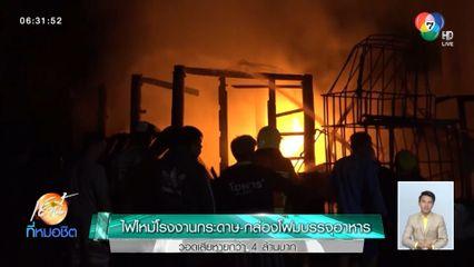 ไฟไหม้โรงงานกระดาษ-กล่องโฟมบรรจุอาหาร วอดเสียหายกว่า 4 ล้านบาท