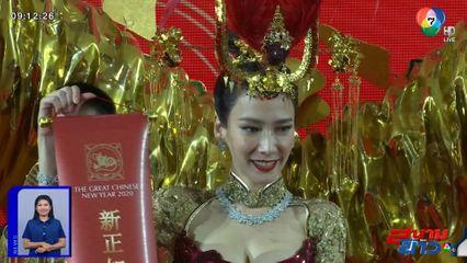 อั้ม พัชราภา เปิดลุคอลังประเดิมอีเวนต์ตรุษจีน ชมเปาะร่วมงาน มิกค์ ทองระย้า น่ารักมาก : สนามข่าวบันเทิง
