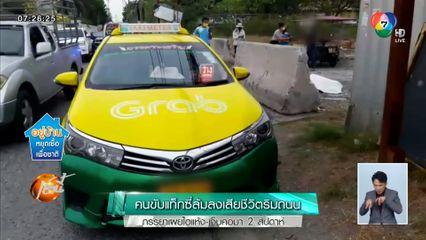 คนขับแท็กซี่ล้มลงเสียชีวิตปริศนาริมถนน ภรรยาเผยไอแห้ง-เจ็บคอมา 2 สัปดาห์ ชาวบ้านผวาโควิด-19