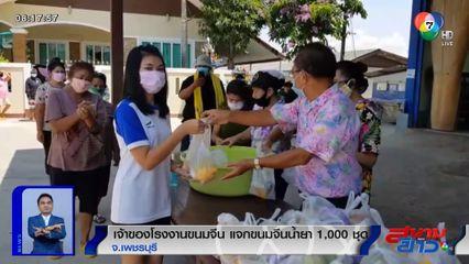 ภาพเป็นข่าว : เจ้าของโรงงานขนมจีน ทำขนมจีนน้ำยาแจกให้ชาวบ้าน 1 พันชุด