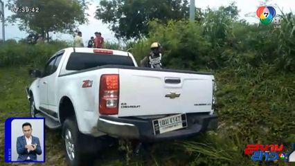 รถกระบะพลิกคว่ำ คนขับบาดเจ็บขาหัก กระเสือกกระสนโยนยาบ้าทิ้ง