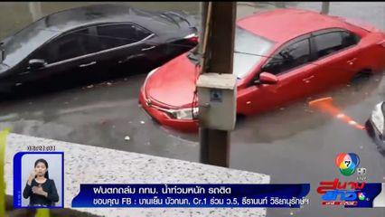 ภาพเป็นข่าว : รวมภาพควันหลง! ฝนถล่มกรุง น้ำท่วมหนัก รอระบายสุดระทม
