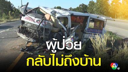 จยย.ตัดหน้ารถกู้ภัย เสียหลักชนต้นไม้ ทำผู้ป่วยเสียชีวิต