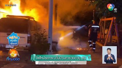 ไฟไหม้รถกระบะในบ้านตายายอายุ 80 ปี จูงมือกันวิ่งหนีตายเกือบไม่รอด