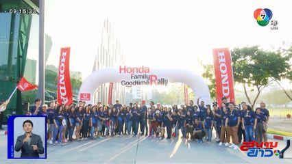 โบว์ เมลดา-ตั้ม วราวุธ จัดเต็มความสนุกในกิจกรรม Honda Family Goodtime Rally กรุงเทพ-หัวหิน : สนามข่าวบันเทิง