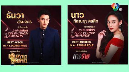 งานดี! นักแสดงคุณภาพจากช่อง 7HD ตบเท้าเข้าชิงรางวัล Asian Television Awards 2019