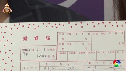 คู่รักชาวญี่ปุ่นหลายคู่แห่จดทะเบียนสมรสรับเปลี่ยนรัชสมัย
