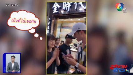 มิกค์ ทองระย้า สุดปลื้ม! แฟนคลับชาวไต้หวันขอถ่ายรูป พร้อมทักทายเป็นภาษาไทย : สนามข่าวบันเทิง