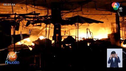 ไฟไหม้ตลาดแม่กิมเฮง กลางเมืองโคราช วอดเสียหาย สาเหตุหม้อแปลงระเบิด