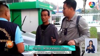 ตำรวจ-ฝ่ายปกครอง จ.ตาก บุกจับ รปภ.ธนาคาร ลักลอบค้ายาบ้า