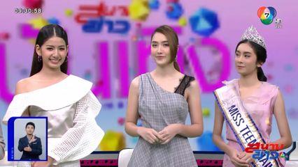 พูดคุยกับ มะเหมี่ยว - ฮาน่า - เอฟฟี่ สาวสวยจากเวทีมิสทีนไทยแลนด์ : สนามข่าวบันเทิง