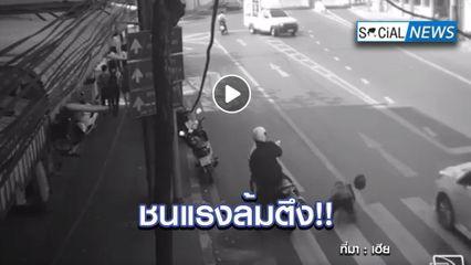 ส่องทะเบียน! ล่าหนุ่มจยย.ชนผู้หญิงข้ามถนนทางม้าลายล้มตึง ไร้รับผิดชอบ