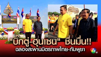 บิ๊กตู่-ฮุนเซน ชื่นมื่น ฉลองสะพานมิตรภาพไทย-กัมพูชา