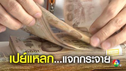รัฐบาลทุ่ม 5 หมื่นล้าน ดันเศรษฐกิจ
