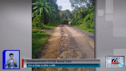 ร้องเรียนทางแฟนเพจ Ch7HD Social Care : ถนนเข้าออกหมู่บ้านพังเสียหาย สัญจรลำบากกว่า 20 ปี