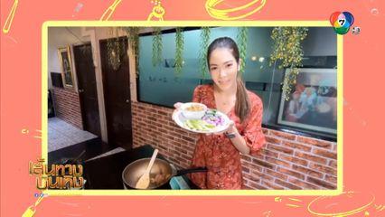 เกรซ พัชร์สิตา พาเข้าครัวทำเมนู น้ำพริกทูน่า ส่งมอบให้บุคลากรทางการแพทย์