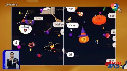 ภาพเป็นข่าว : ไลน์ เปิดฟีเจอร์ใหม่รับวันฮาโลวีน แค่พิมพ์คำว่า ผี-ฮาโลวีน-Halloween