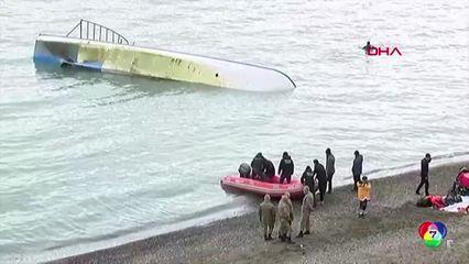 สลด! เรือผู้อพยพล่มในทะเลสาบที่ตุรกี เสียชีวิต 7 คน