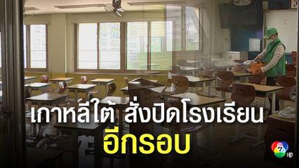 เกาหลีใต้สั่งปิดโรงเรียนอีกรอบ หลังพบ นร.ติดโควิด 2 ราย