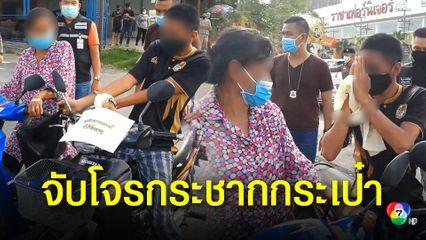รวบโจรกระชากกระเป๋าหญิงวัย 63 ปี จนรถล้มหัวฟาดพื้น