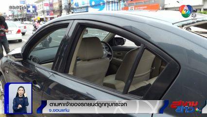 ตร.เร่งตามหาเจ้าของรถยนต์ถูกทุบกระจกเสียหายรอบคัน หลังจอดทิ้งไว้ในห้างฯ