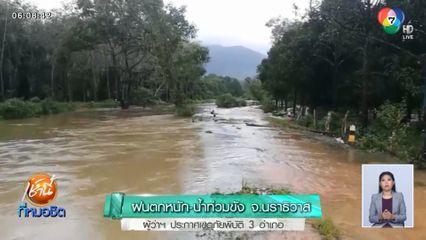 ฝนตกหนัก-น้ำท่วมขัง จ.นราธิวาส ผู้ว่าฯ ประกาศเขตภัยพิบัติ 3 อำเภอ