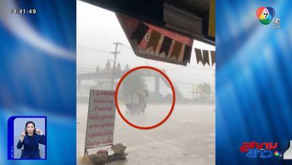 ภาพเป็นข่าว : พายุถล่มหนัก ทำรถเข็นผัดไทยปลิวไปไกล เตือน 19 จังหวัดรับมือ