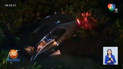 สามีภรรยาขับเก๋งเสียหลักพุ่งตกลงคลองข้างทาง หลังถูกขับรถปาดหน้า