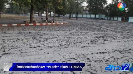 โซเชียลแห่แชร์ภาพหิมะดำ ซ้ำเติม PM2.5 วอนหน่วยงานที่เกี่ยวข้องช่วยเหลือ