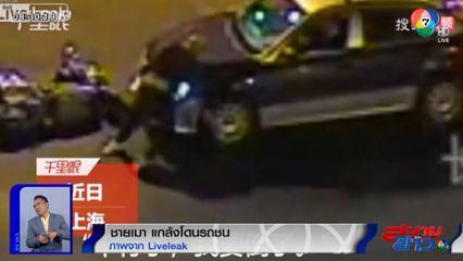 ภาพเป็นข่าว : ชายเมาสุรา แกล้งโดนรถชน หวังเรียกเงินค่าเสียหาย