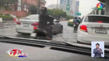 ฝนถล่มกรุงฯ น้ำท่วมขังสูงทำรถติด จอดเสียหลายคัน
