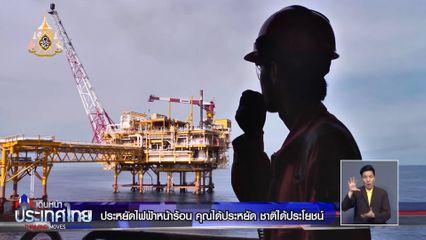 เดินหน้าประเทศไทย : ประหยัดไฟฟ้าหน้าร้อน คุณได้ประหยัด ชาติได้ประโยชน์