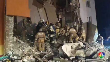 เกิดเหตุก๊าซระเบิดที่อะพาร์ตเมนต์ในรัสเซีย