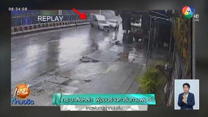 กระบะเสียหลักพุ่งชนร้านค้าริมทางพังยับ เหตุฝนตกทำถนนลื่น