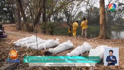 เร่งคลี่ปม 7 ศพในอ่างเก็บน้ำ คาดเป็นคาราวานยาเสพติด หลบหนีหลังปะทะกับทหาร