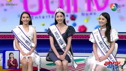 ยลโฉม น้องปิ่น ชรินพร คว้ามง Miss Teen Thailand 2019 พร้อมรองฯ ทั้งสี่ : สนามข่าวบันเทิง
