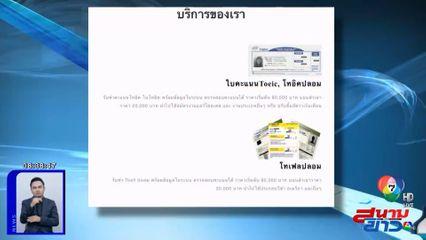 ภาพเป็นข่าว : วิจารณ์หนัก! เว็บไซต์รับทำคะแนนสอบ TOEIC-TOEFL ปลอม