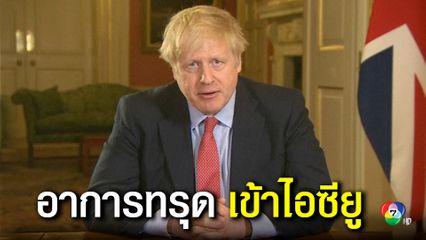 นายกรัฐมนตรีอังกฤษ ถูกส่งเข้าไอซียู หลังป่วยโควิด-19 เรื้อรังนานกว่า 10 วัน