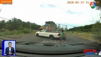 ภาพเป็นข่าว : ลืมดึงเบรกมือพลิกสถานการณ์! เกือบมีเรื่องกลางถนน แต่รถไหลหวิดตกข้างทาง