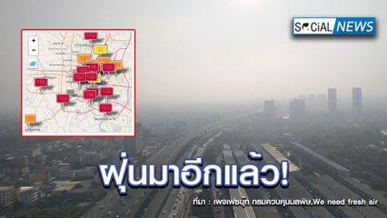 ไม่ใช่หมอก! แต่เป็น PM2.5 เช้านี้กรุงเทพฯ ค่าฝุ่นเกินมาตรฐาน 7 พื้นที่