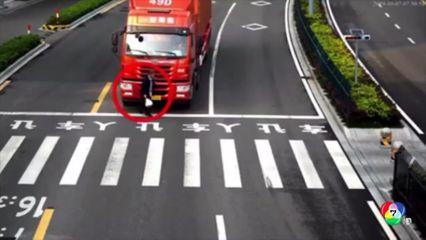 นาทีชีวิต! รถบรรทุกทับชายสูงอายุขณะข้ามถนนในจีน