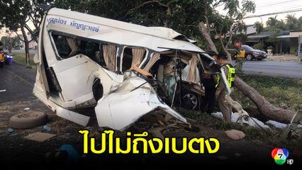 เช่ารถตู้จากโพธารามจะไปเบตง รถเสียหลักตกร่องกลางถนนชนต้นไม้ดับ 4 บาดเจ็บ 7