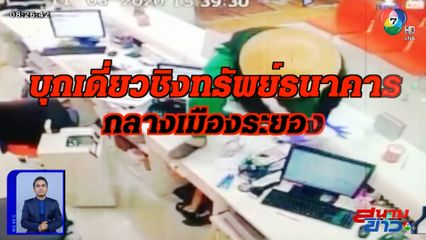 รายงานพิเศษ : ล่าคนร้ายบุกเดี่ยวชิงทรัพย์ธนาคาร กลางเมืองระยอง