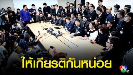 อดีตอนาคตใหม่-เพื่อไทย สวมดำ รับร่วมงานได้ แต่ขอให้เกียรติ