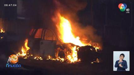 รถเก๋งชนท้ายกระบะตกข้างทาง ไฟไหม้วอดทั้งคัน