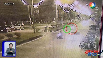 ภาพเป็นข่าว : อุทาหรณ์ สุนัขวิ่งตัดหน้ารถ จยย. ชนเข้าเต็มๆ กระเด็นทั้งคน ทั้งสุนัข