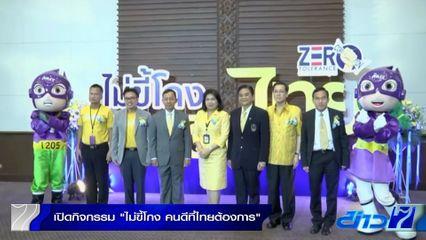 ป.ป.ช. เปิดกิจกรรม ไม่ขี้โกง คนดีที่ไทยต้องการ หวังปลุกจิตสำนึกให้ประชาชนสนับสนุน