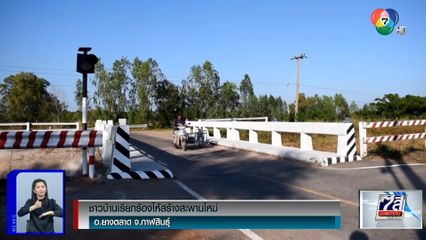 ชาวบ้านเรียกร้องให้สร้างสะพานใหม่ แทนสะพานเดิมที่คับแคบ จ.กาฬสินธุ์