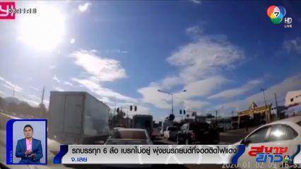 ภาพเป็นข่าว : เปิดภาพระทึก! รถบรรทุก 6 ล้อ เบรกไม่อยู่ พุ่งชนรถยนต์ที่จอดติดไฟแดง