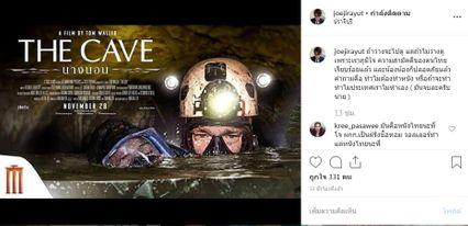 โจ นูโว วิจารณ์ The Cave นางนอน ท่าทางจะห่วย